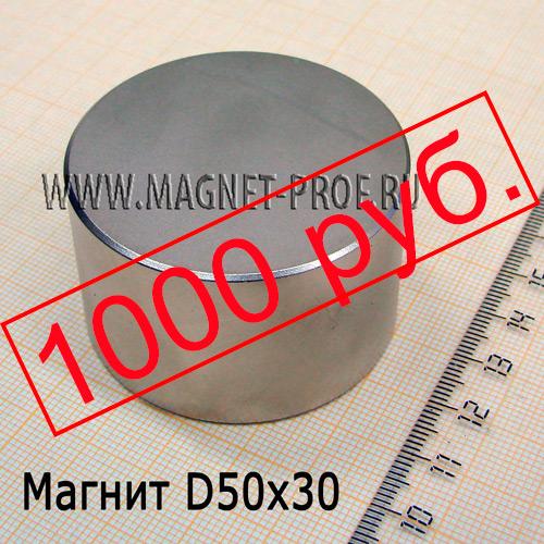 Неодимовый магнит диск D50x30 мм., N33