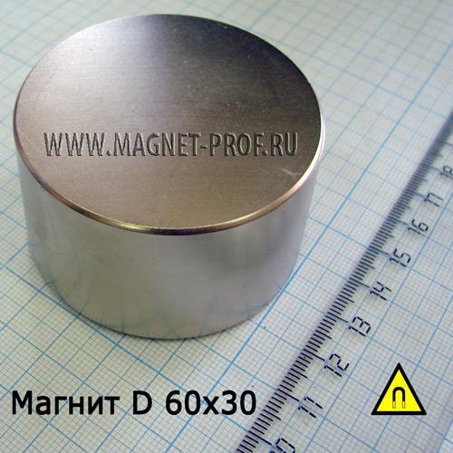 Неодимовый магнит диск D60x30 мм., N33