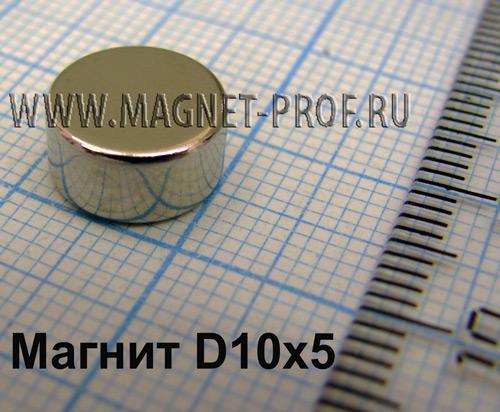 Неодимовый магнит диск D10x5 мм., N35