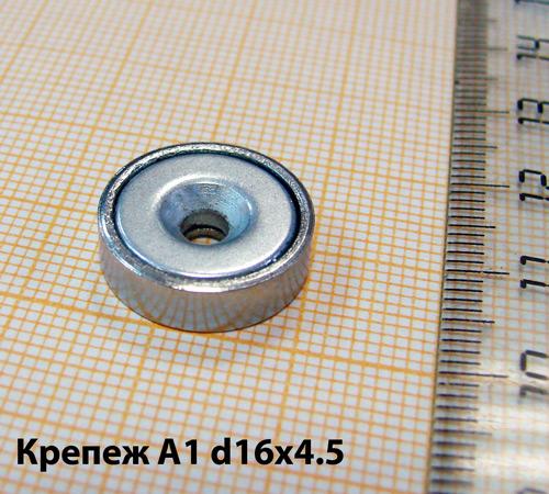 Магнитный держатель A1 d16x4.5