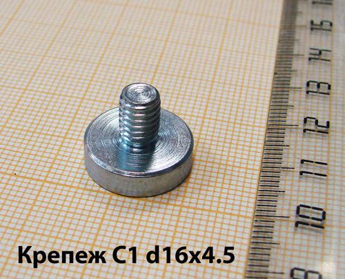Магнитный держатель C1 d16x4.5