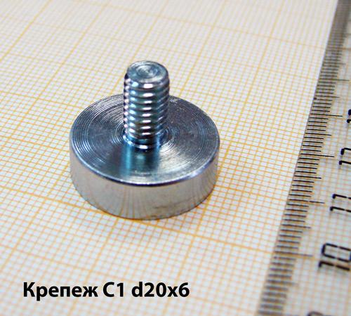 Магнитный держатель C1 d20x6