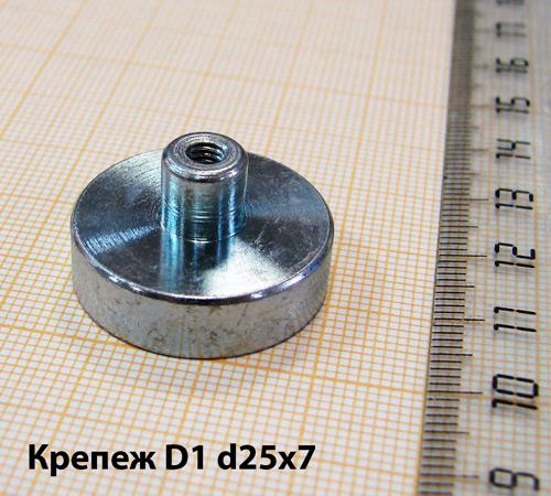 Магнитный держатель D1 d25x7