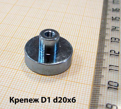 Магнитный держатель D1 d20x6