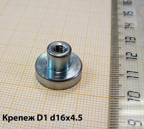 Магнитный держатель D1 d16x4.5