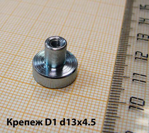 Магнитный держатель D1 d13x4.5