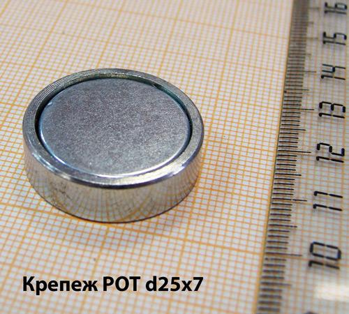 Магнитный держатель POT D25x7