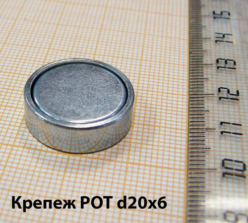 Магнитный держатель POT D20x6