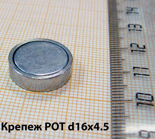 Магнитный держатель POT D16x4.5