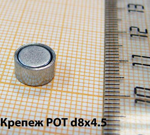 Магнитный держатель POT D8x4.5