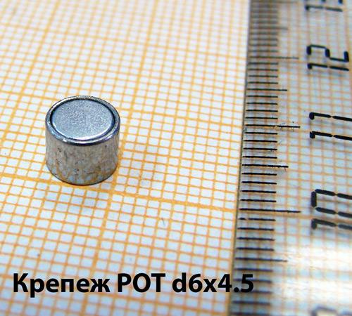 Магнитный держатель POT D6x4.5