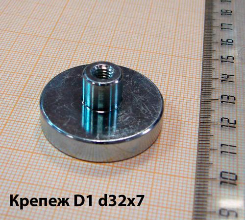 Магнитный держатель D1 d32x7