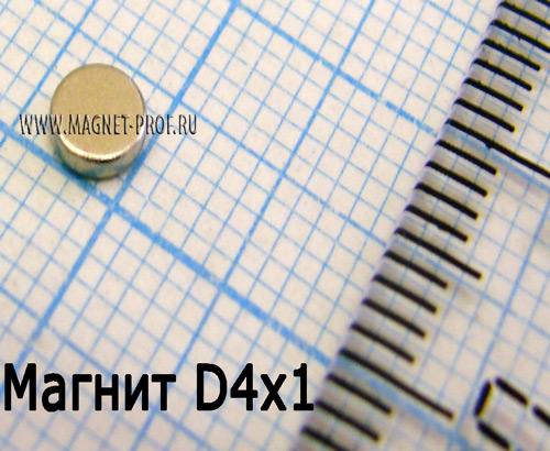 Неодимовый магнит диск D4x1 мм., N35