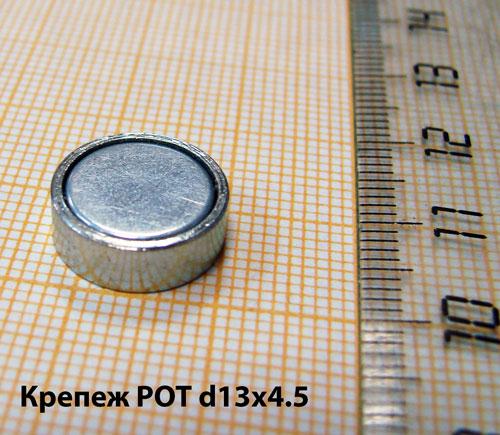Магнитный держатель POT D13x4.5
