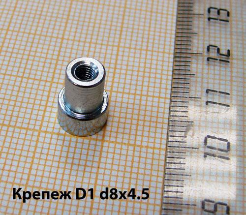 Магнитный держатель D1 D8x4.5