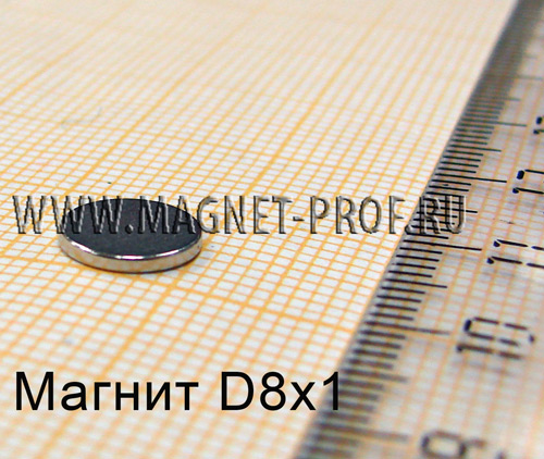 Неодимовый магнит диск D8x1 мм., N35