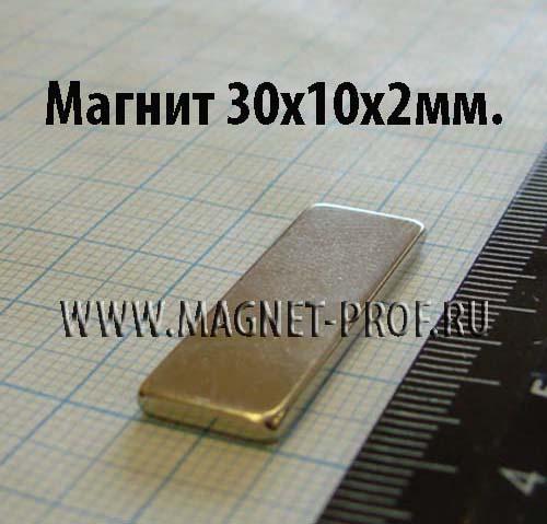 Неодимовый магнит пластина 30x10x2 мм., N35