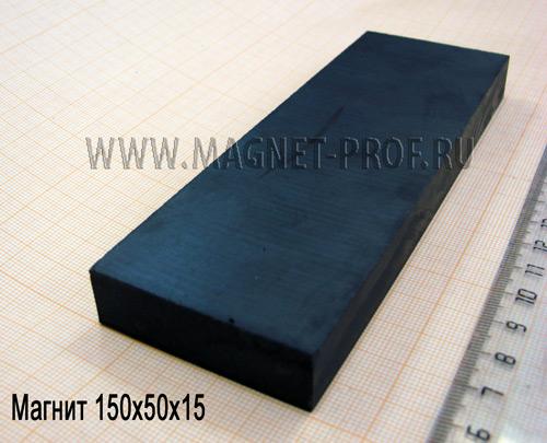 Магнит ферритовый 150x50x15мм Y33