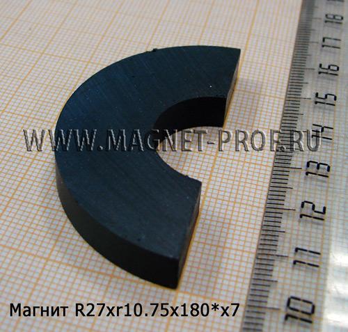 Ферритоввй магнит Y30 R27xr10.75x180*x7