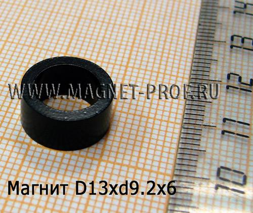 Магнитопласт D13xd9.2x6