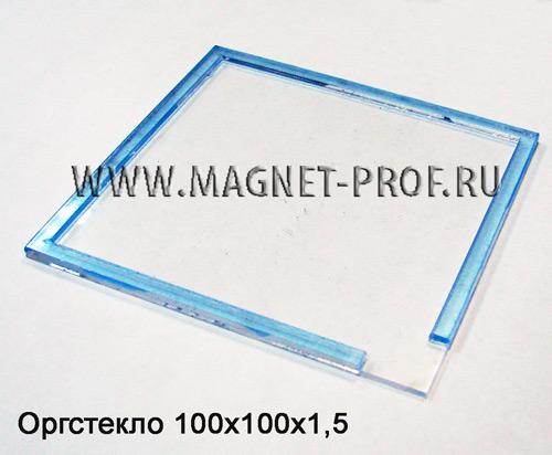 Изделие из прозрачного оргстекла 100х100х1,5мм