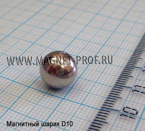 Магнитный шар D10мм., N35