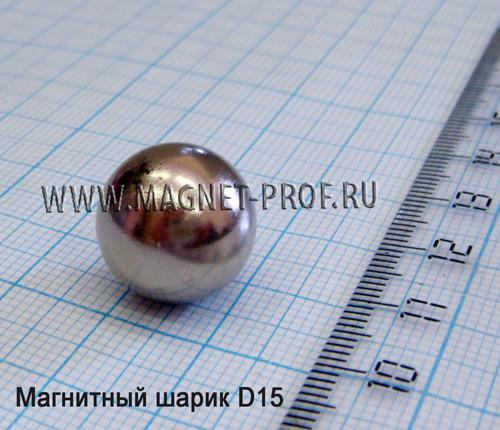 Магнитный шар D15мм., N35