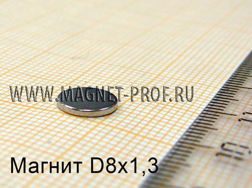 Неодимовый магнит диск D8x1,3 мм., N35
