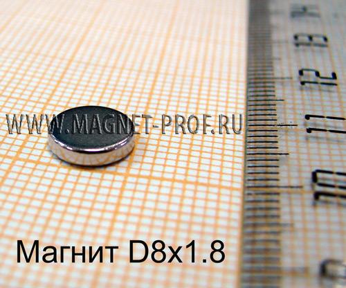 Неодимовый магнит диск D8x1,8 мм., N33