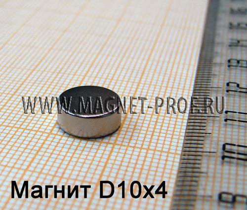 Неодимовый магнит диск D10x4 мм., N35
