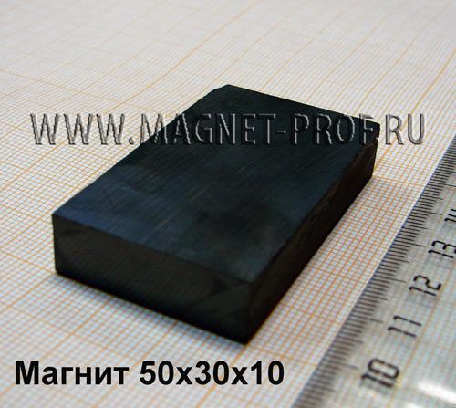 Ферритовый магнит пластина 50х30х10 мм