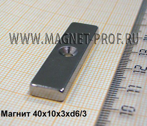 Неодимовый магнит пластина с зенковкой 40x10x3xd3/6 , N35(зенк)