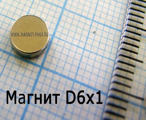 Неодимовый магнит диск D6x1 мм., N35