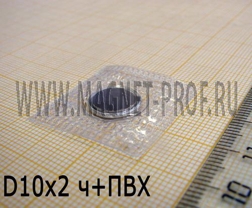 d10x2 (ч+ПВХ)