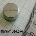 Неодимовый магнит диск D14,5x4 мм., N35EH