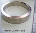 Неодимовый магнит кольцо D130xd110x15 , N35
